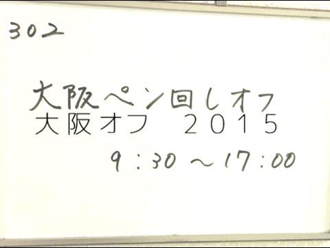 大阪オフ 2015 spring