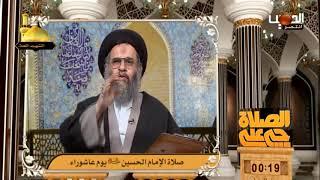 صلاة الامام الحسين ع يوم عاشوراء - السيد عادل العلوي