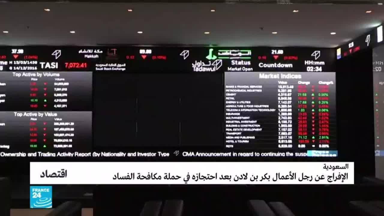 السعودية تطلق سراح رجل الأعمال بكر بن لادن بعد احتجازه في حملة مكافحة الفساد  - 17:59-2021 / 5 / 13