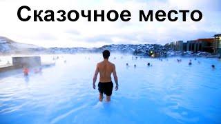 Голубая лагуна Исландии. Сказка в которую хочется окунуться с головой