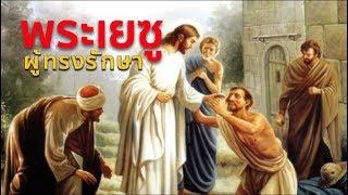 คำเทศนา พระเยซูผู้ทรงรักษา : มาระโก 6