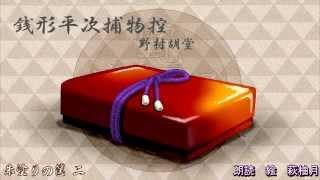 青空文庫名作文学の朗読 朗読カフェSTUDIO 野村胡堂、銭形平次捕物控 朱...