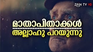 മാതാപിതാക്കളെക്കുറിച്ച് നാഥന് പറയുന്നു-Islamic Video in Malayalam -Zain TV HD