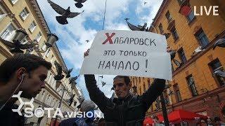 ПЕТЕРБУРГ ВЫШЕЛ В ПОДДЕРЖКУ ХАБАРОВСКА! 8 августа