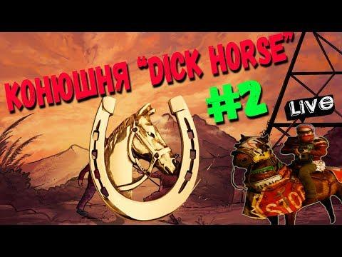 RUST - КОНЮШНЯ DICK HORSE! ВСЁ ЕЩЕ ОТКРЫТЫ #2