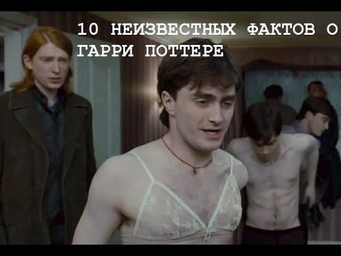 Гарри Поттер и киногрехи