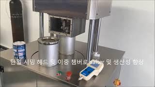 Autoamtic 커피 곡물 분말 밀봉 기계,주석 뚜껑…