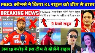 Breaking News: Finally KL Rahul Leave Punjab Kings | KL Rahul Leave PBKS | Cricket With Raghu |
