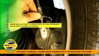 Процесс замены тормозной жидкости под давлением.mp4