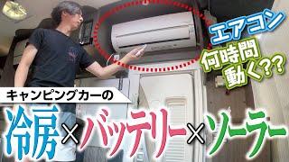 【キャンピングカー】バッテリー&ソーラーの併用で冷房稼働時間を検証