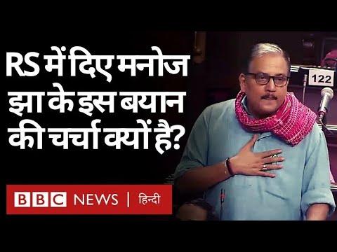 Download Coronavirus India Update: Rajya Sabha में दिए Manoj Jha के भाषण की चर्चा क्यों हो रही है? (BBC)