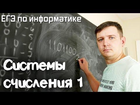 Егэ видеоуроки по информатике