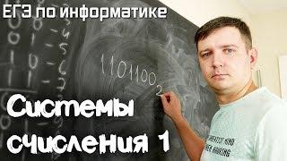 Системы счисления #1. Подготовка к ЕГЭ по информатике. Видеокурс.
