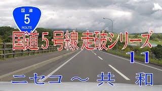 国道5号線 ニセコ町~共和町 : 北海道の車載動画