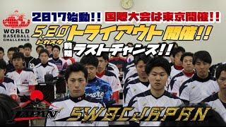 2017始動!SWBCJAPAN-クラブ軟式野球日本代表- 5.20前期最終トライアウト開催 thumbnail