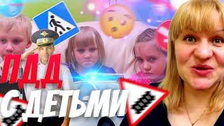 Как ЗАНИМАЮСЬ с ДЕТЬМИ / Учим правила дорожного движения с ДЕТЬМИ
