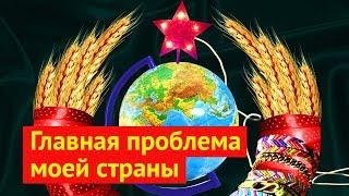 Метастазы Совка: что мы унаследовали от СССР