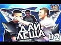 ДАЙ ЛЕЩА! (КликКлакPlay #2) (18+)
