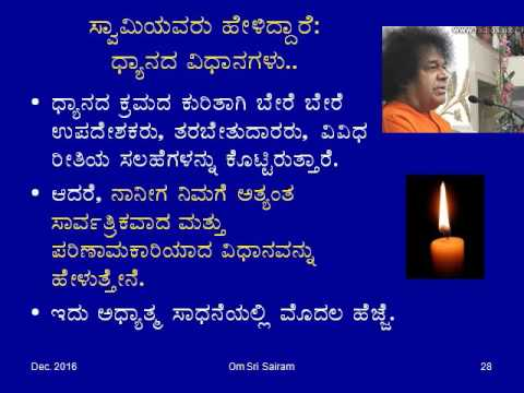 Yoga and Dhyana (Kannada) .... from teachings of Sri Sathya Sai Baba