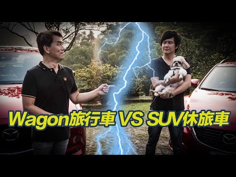 Wagon旅行車 VS SUV休旅車  選車心法大公開 - 廖怡塵【全民瘋車Bar】