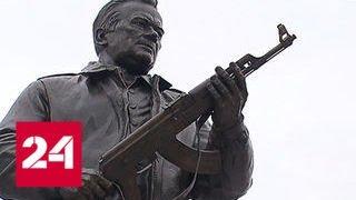 В столице появился памятник создателю легендарного АК 47   Россия 24