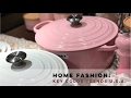 Key Color Trends in Home Fashion for Feb