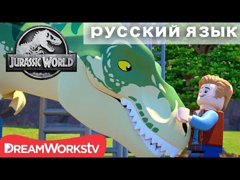 Смотреть мультфильм лего динозавры на русском языке