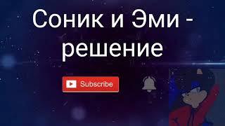 Комикс Соник и Эми будущие родители - Решение