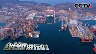 《创新进行时》 20200413 蓄能深蓝——蓝鲸号(二)| CCTV科教