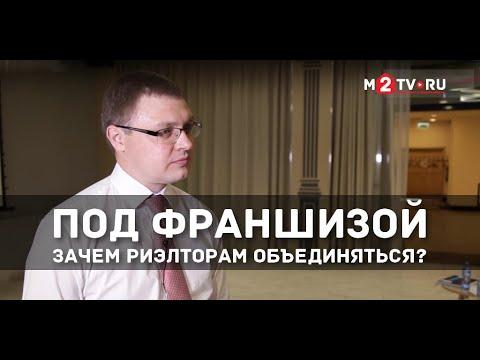 Франшиза в недвижимости: перспектива 24 в Барнауле - опыт работы и отзывы