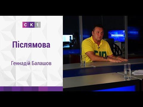 Післямова: Геннадій Балашов / 5.10 - Видео онлайн