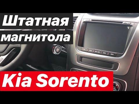 Штатная магнитола Kia Sorento (Киа Соренто) 2014+