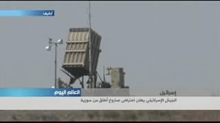 الجيش الإسرائيلي يعلن اعتراض صاروخ أطلق من سورية