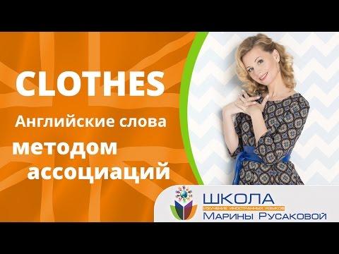 Английские слова  методом ассоциаций. Clothes-одежда| Марина Русакова. Уроки английского.