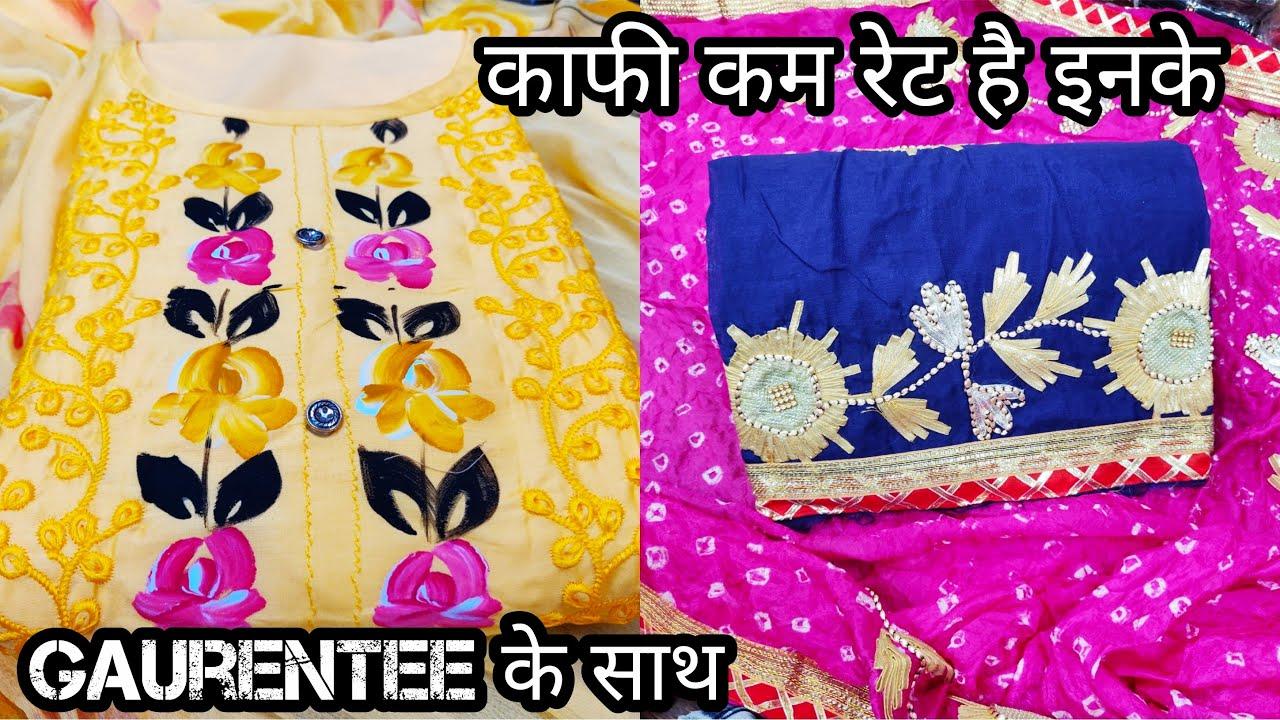 फैक्ट्री रेट में सूट Cotton fancy ladies suit wholesale market in delhi online suits chandni chowk