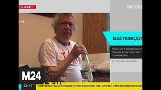 Михаила Ефремова не будут лишать водительских прав пожизненно - Москва 24