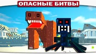 ч.111 Опасные битвы в Minecraft - ЗЛЫЕ ВЕРСКЛИНГИ