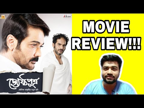JYESHTHOPUTRO MOVIE REVIEW|PROSENJIT CHATTERJEE|RITWICK CHAKRABORTY|KAUSHIK GANGULY