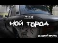 Лёша Джей х DAN16 НРК Мой Город Задний план mp3