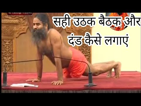 how to properly do  push up and squats baba ramdev