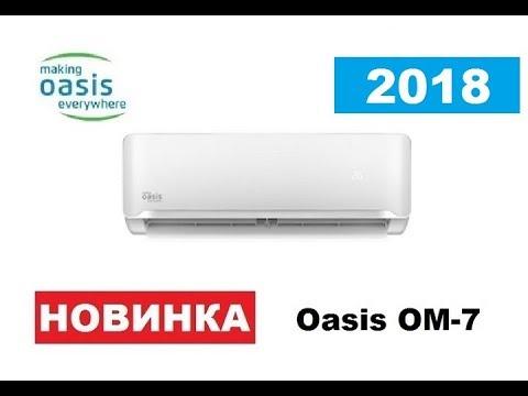 Видео обзор сплит-системы Oasis OM-7 Новинка 2018 года