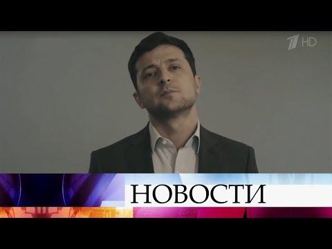 Владимир Зеленский сравнил
