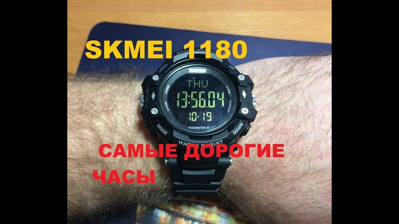 41bdc82f Самые Дорогие Часы SKMEI - 1180! Обзор и Настройка, Тесты!!!! - YouTube