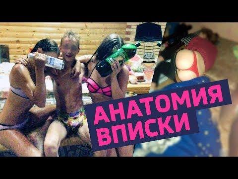 Ад на вписках // Алексей Казаков