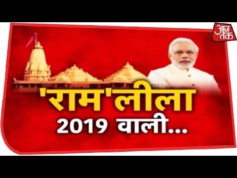 जानिए राम मंदिर पर केंद्र सरकार के नए कदम पर क्या है जनता की राय? देखिए प्रयागराज से Halla Bol