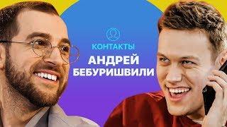 КОНТАКТЫ в телефоне Андрея Бебуришвили: Щербаков, Дзюба, Венеролог Эрнест