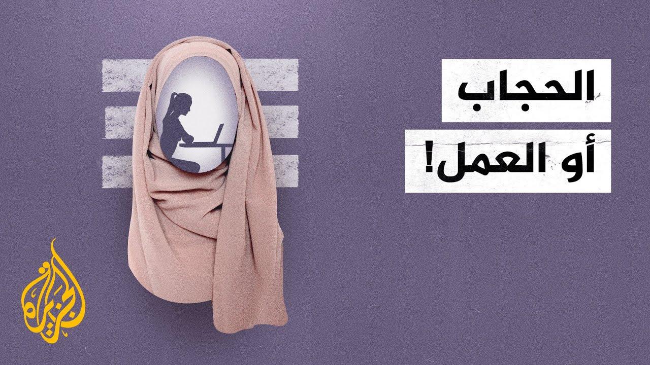 الحجاب أو العمل.. التمييز ضد المحجبات في الدول الغربية