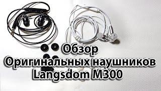Обзор Оригинальных наушников Langsdom M300 | железные наушники гарнитура |