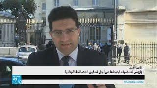 باريس تستضيف اجتماعا من أجل تحقيق المصالحة الوطنية الليبية