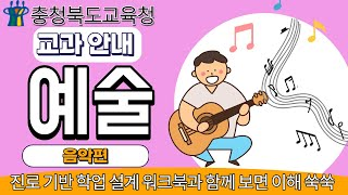[진로학업설계 워크북] 17. 예술교과_음악편